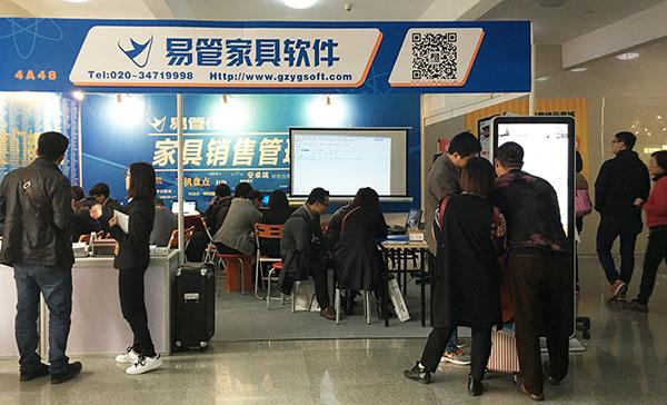 易管软件在第37届国际名家具(东莞)展览会上