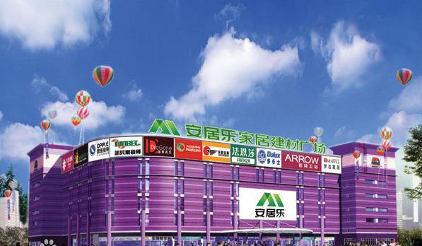 湖南长沙安居乐使用易管E8家具软件