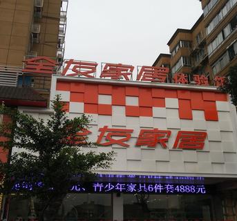 福建晋安岳峰全友家私使用易管家具软件