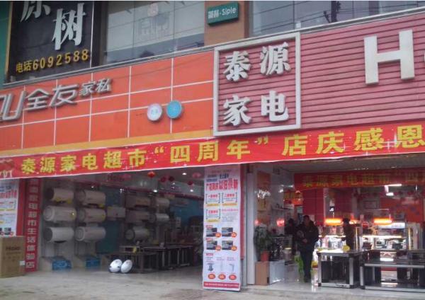 贵州一品阁(泰源家电)使用易管E8家具软件