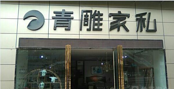 四川内江青雕家私使用易管家具软件