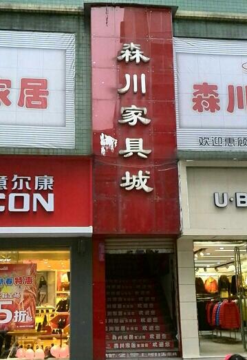 重庆垫江县森川家具使用易管家具软件