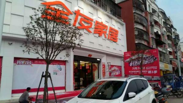 福建省建阳市全友家私使用易管E8家具软件