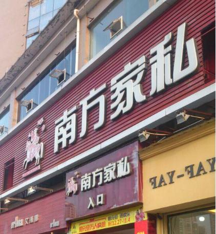 重庆开县南方家私使用易管家具软件