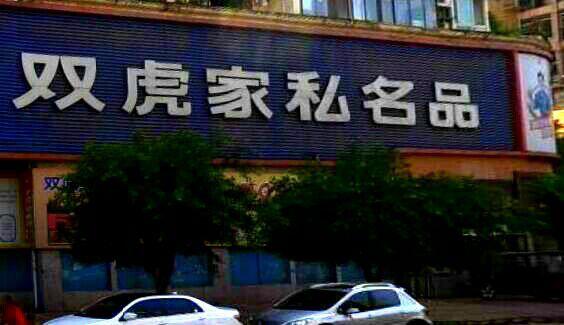 四川遂宁大英双虎家私使用易管E8家具软件