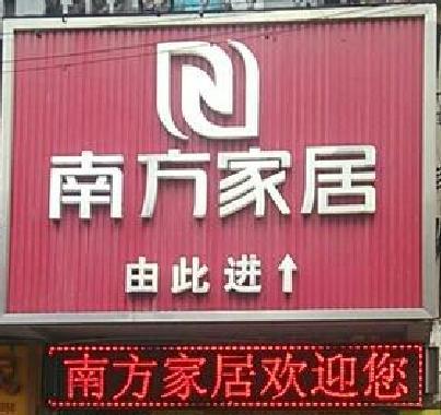 四川武胜南方家私使用易管E8家具软件