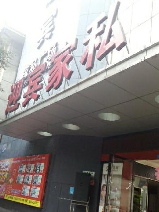 四川乐山五通桥迎宾家私使用易管家具软件