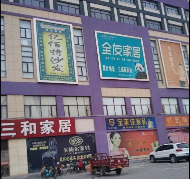 内蒙古锡林浩特市全友家私使用易管E8家具软件
