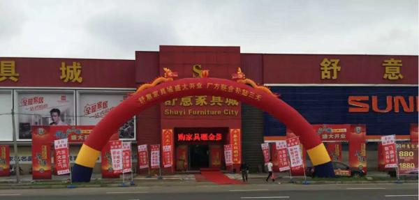 安徽省舒城县舒意家具城使用易管家具软件加点