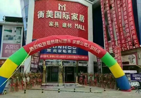 北京延庆县双虎家私使用易管E8家具软件