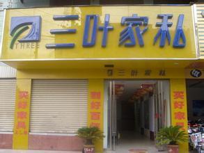 安徽涡阳三叶家私使用易管家具软件