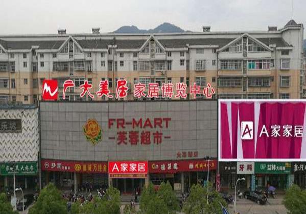 湖南广大美居家居使用易管E8家具软件