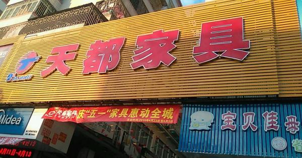 福建省连江天都实业使用易管家具软件