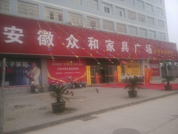安徽阜阳众和家具广场使用易管家具软件