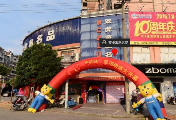 江西南城县双虎家私使用易管E8家具软件