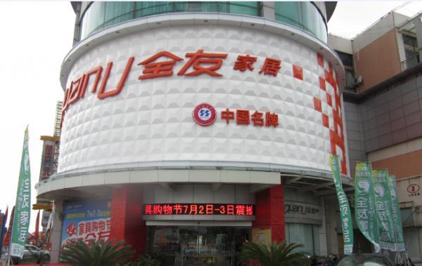 江苏太仓全友家居使用易管E8家具软件