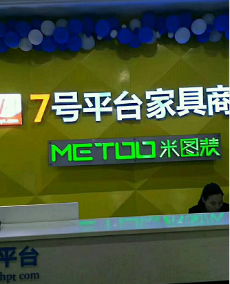 湖南长沙7号平台家具商场使用易管E8家具软件