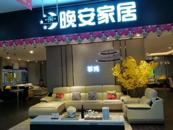 湖南长沙宏澳家具使用易管家具软件