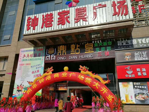 广州钟港汇家具广场使用易管家具软件