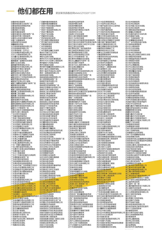 易管E8宣传册(第39届国际名家具展)