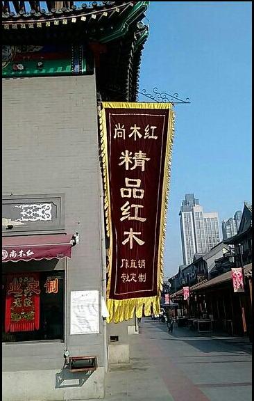 天津尚木红家具使用易管家具软件