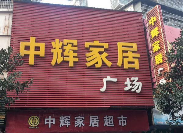湖南石门中辉家私使用易管家具软件