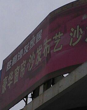 山东淄博胜利沙发使用易管E8家具软件