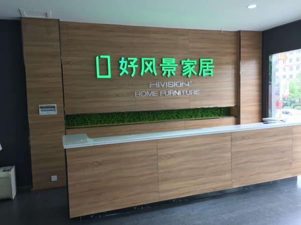 贵州丰茂家居城使用易管E8家具软件