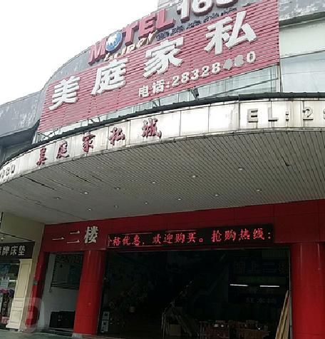 广东顺德美庭家具使用易管家具软件