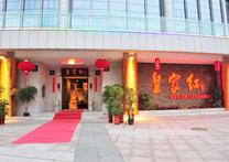 福建三明皇家红红木使用易管E8家具软件