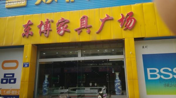 河北石家庄东博家具使用易管家具软件