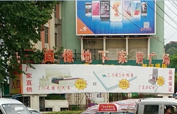 湖北鄂州三面像家具商场使用易管E8家具软件