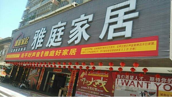 广东河源连平雅庭家居使用易管E8家具软件