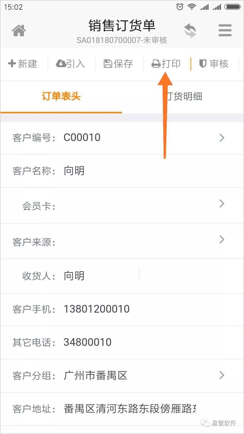 易管E8家具软件手机扫码开单流程
