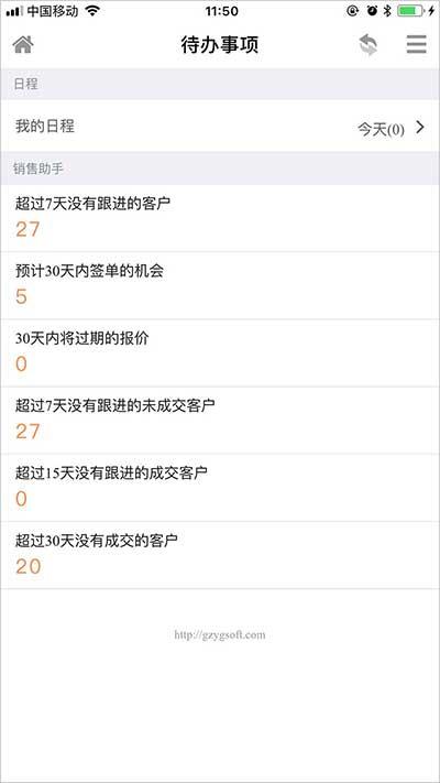 易管E8手机端售前管理功能简介(二)