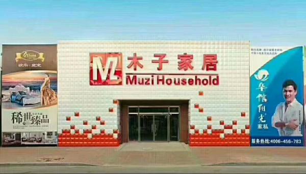 河北省唐山木子家居使用易管E8家具软件