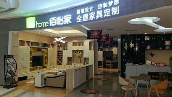 广东台山怡家家居使用易管E8家具软件