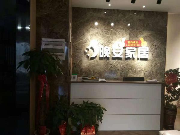湖南长沙晚安家居雷锋店使用易管家具软件