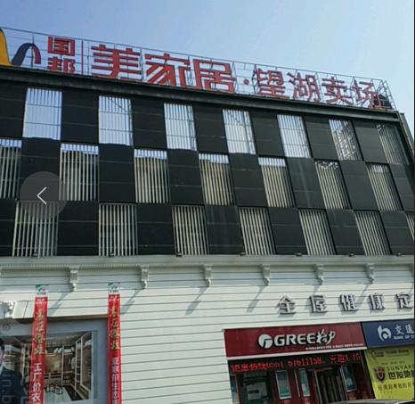 安徽合肥巢翼家居使用易管E8家具软件