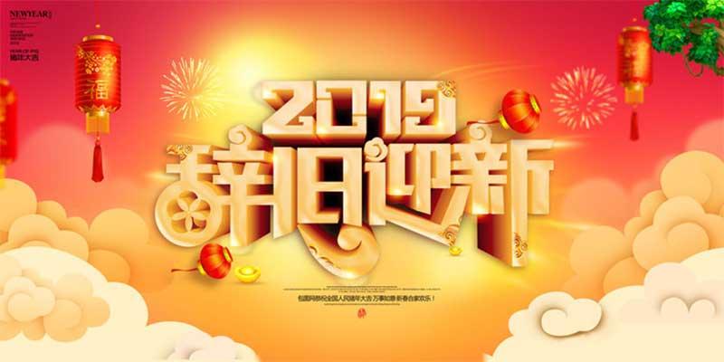 关于2019年元旦和春节放假安排的通知