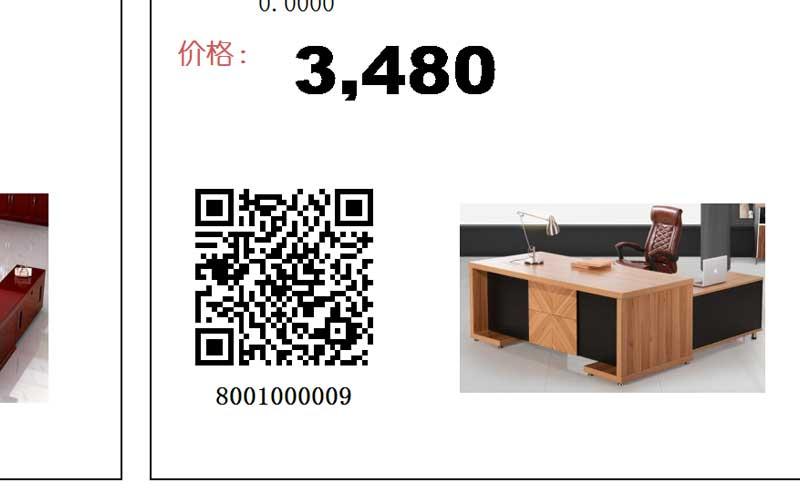 好消息,用微信扫价格牌可以打开商品详情页啦!