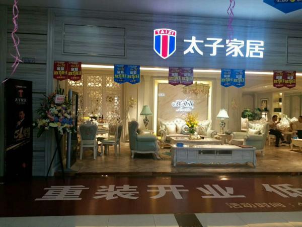 云南昆明太子家居使用易管E8家具软件