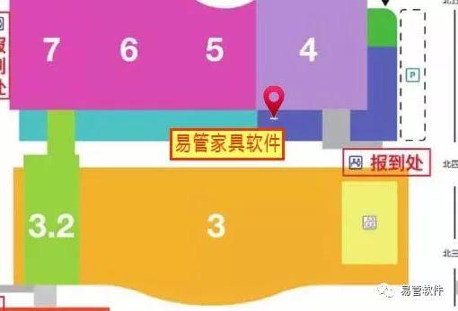 3月16日东莞名家具展开幕啦,易管家具软件在4号馆5号门恭候各位!