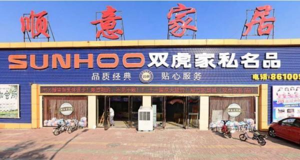 河北唐海县顺意家居使用易管家具软件