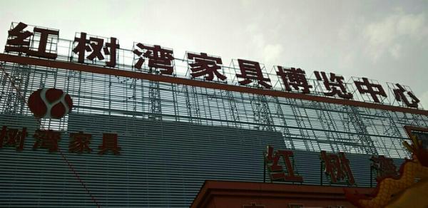 广东兴宁红树湾家具使用易管E8家具软件