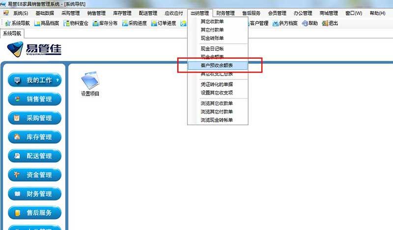 易管E8新功能之《客户预收余额表》