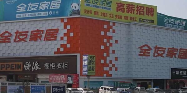 安徽阜南全友家居使用易管E8家具软件