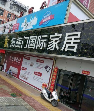 河南唐河凯旋门家居生活馆使用易管E8家具软件