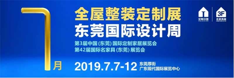 定制家具开单,易管家具软件与您相约7月7日东莞名家具展