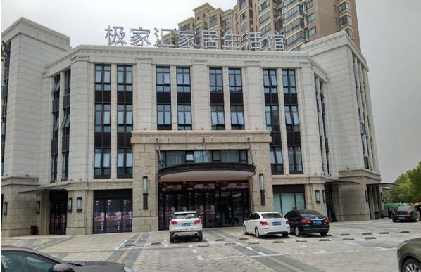 上海极友家居使用易管E8家具软件
